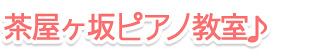 トップページ - 茶屋ヶ坂ピアノ教室